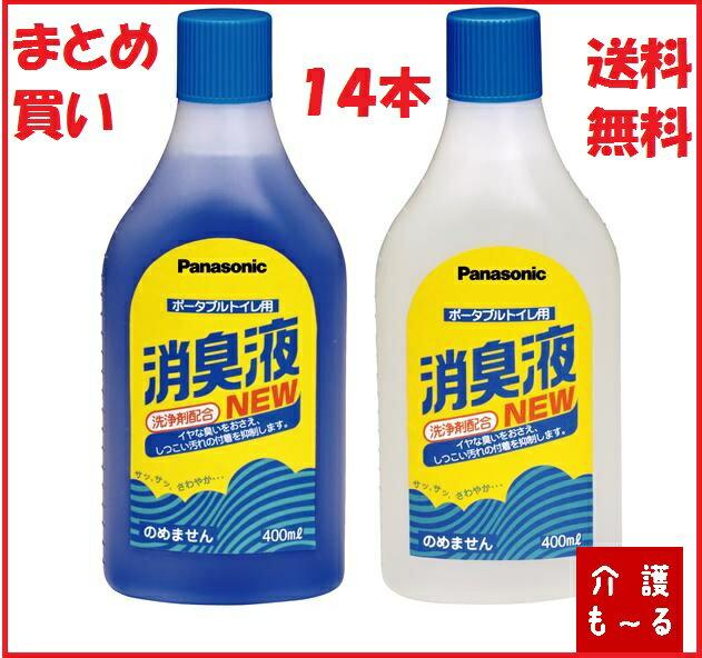 まとめ買い 【送料無料】  ポータブルトイレ用 消臭液 400ml 14本 セット  青色 無色 まとめ 消臭剤 介護 排泄【あす楽対応】