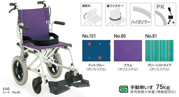 【送料無料】 簡易車いす 旅ぐるま KA6 選べる3色 No.80(プラム)/No.81(グリーンストライプ)/No.101(ドットブルー)