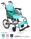 ミキ カルッタ 介助型 CRT-2 色/ グリーン 座幅40cm 耐荷重100kg 車椅子 スリム コンパクト 軽量【非課税…