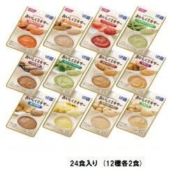 【ホリカフーズ】おいしくミキサー バラエティパック 24食入(12種各2食) 1ケース 【区分4:かまなくてよい】
