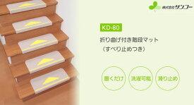 折り曲げ付階段マット 三角マーク付(15枚入)