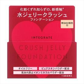 【資生堂認定オンラインショップ】インテグレート水ジェリークラッシュ0(明るめの肌色)【送料無料】