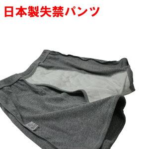 【失禁パンツ】男性用 紳士 100cc 尿漏れパンツ テイジン ベルオアシス 強力 消臭 パンツ 33015 高齢者 失禁 パンツ 尿漏れ パンツ 日本製 大人