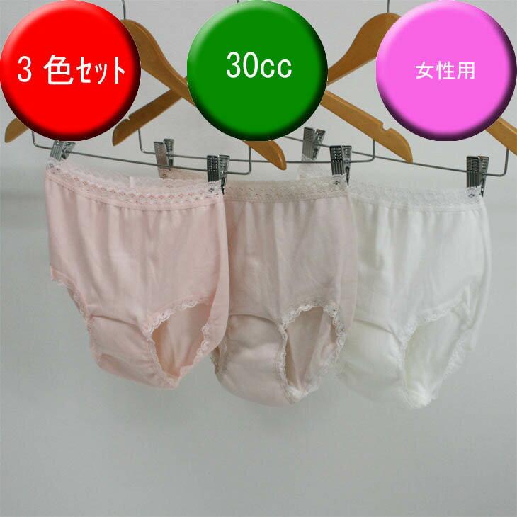 婦人用失禁パンツ/ショーツ【3枚セット】【婦人30cc】【スキンケア】日本製女性用【37674】