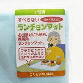 【日本製】介護用ランチョンマット食事用お出かけにも便利な携帯用(防水・撥水)32054