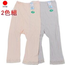 2色セット 日本製 介護用 紙パンツ対応 下着【7分丈】ショーツ ボトム おむつカバー 紙パンツの上からはく下着 ズロース オムツ レディース 婦人 女性用 綿100%