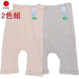 2色セット 日本製 介護用 紙パンツ対応 下着【5分丈】ショーツ ボトム おむつカバー 紙パンツの上からはく下着 ズロース オムツ レディース 婦人 女性用 綿100%