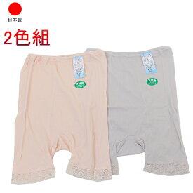 2色セット 日本製 介護用 紙パンツ対応 下着【3分丈】ショーツ ボトム おむつカバー 紙パンツの上からはく下着 ズロース オムツ レディース 婦人 女性用 綿100%