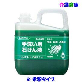 サラヤ シャボネット石鹸液ユ・ム(手洗い用石けん液) 5kg/希釈タイプ/23321/SARAYA/送料無料