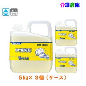 サラヤ ヤシノミ洗剤(中性洗剤) 5kg×3個(ケース)/野菜・食器用/30953/ SARAYA/送料無料