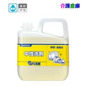 サラヤ ヤシノミ洗剤(中性洗剤) 5kg/野菜・食器用/30953/SARAYA