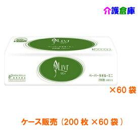 リビィ GL ペーパータオル ミニ(小判) 200枚×60袋(ケース販売)/ユニバーサルペーパー/送料無料