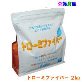 宮源 トローミファイバー お徳用 2kg/とろみ調整食品/送料無料