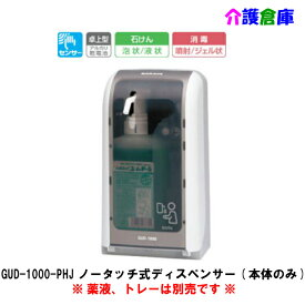 サラヤ ノータッチ式ディスペンサー GUD-1000-PHJ 本体のみ/SARAYA
