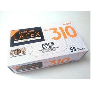 ラテックス手袋 ラテックススタンダード粉付(No.310) 100枚 SSサイズ/リーブル
