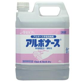 アルボナース(手指消毒剤) 4L(コック付)/アルボース