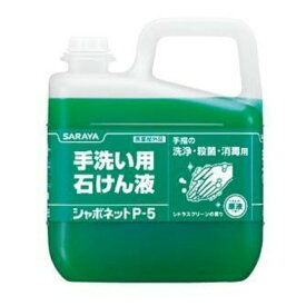 サラヤ シャボネット P-5(手洗い用石けん液) 5kg/泡タイプ/30827/SARAYA