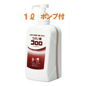 サラヤ うがい薬 コロロ 1L ポンプ付/12208