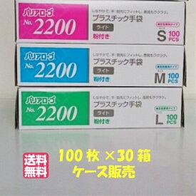 No.2200 プラスチック手袋ライト 粉付き 100枚入