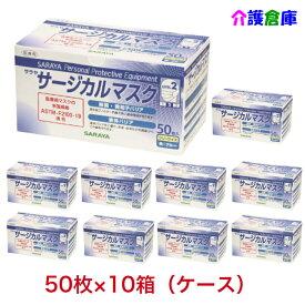 サラヤ サージカルマスク(LEVEL2) 50枚×10箱(ケース)/ブルー/不織布/三層構造/レベル2/SARAYA