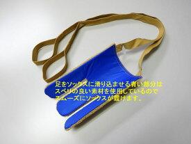【定形外郵便(送料290円)OK!】ソックスエイド先割れタイプ (ストッキング靴下エイド)