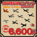 【ピンバッチ】【DM便】旧帝國海軍航空機ピンバッジ詰め合わせ 全10種+1【グッズ】ピンズ 海軍 太平洋戦争 大東亜戦…