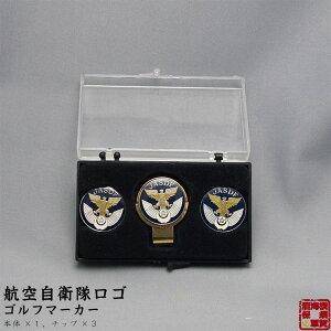 自衛隊グッズ 航空自衛隊 ロゴ ゴルフマーカー クリップ式 Φ20mm 本体1個+マーカー3個