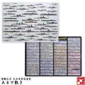 軍艦大全 大日本帝国海軍 A4下敷き 297×210mm 1枚 お返し