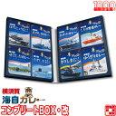 横須賀 海自カレー 全8種 コンプリートBOX 改 セット ( しらせ あすか ゆうぎり きりしま えのしま はちじょう うず…