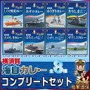 横須賀 海自カレー 全8種 コンプリート セット ( しらせ あすか ゆうぎり きりしま えのしま はちじょう うずしお せ…