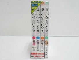 【中古】 妻、小学生になる。 1-4巻セット 芳文社【コミック】【鳥取店】