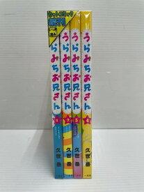 【中古】 うらみちお兄さん 1-4巻セット 一迅社【コミック】【鳥取店】