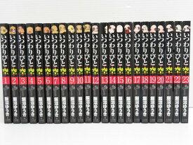 【中古】 いつわりびと空 全23巻 完結セット 小学館 【コミック】【鳥取店】