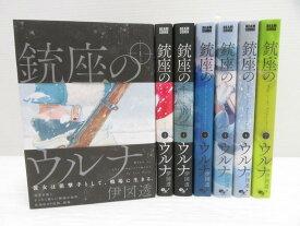 【中古】 銃座のウルナ 全7巻セット 【コミック】【鳥取店】