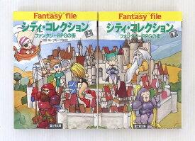 【中古】Fantasy file ファンタジー・ファイル シティ・コレクション ファンタジーRPGの街 上・下巻 全巻・完結セット【書籍】【米子店】