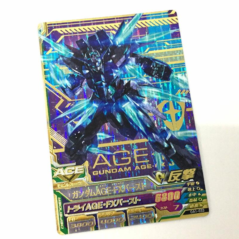 【中古】OA1-033 P ガンダムAGE-FXバースト(クリックポスト発送可 ポスト投函)【カード】【山城店】