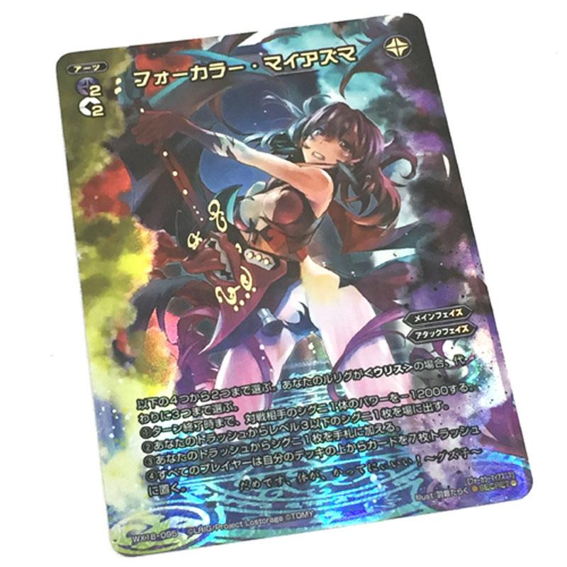 【中古】WIXOSS ウィクロス フォーカラー・マイアズマ WX18-095 (クリックポスト発送可 ポスト投函)【カード】【山城店】