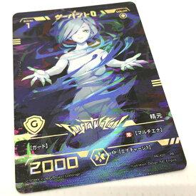 【中古】キズ特価 WIXOSS ウィクロス サーバントO PR-450 PR (クリックポスト発送可 ポスト投函)【カード】【山城店】