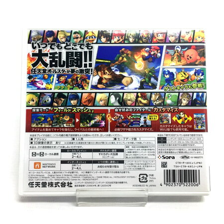 【中古】【クリックポスト発送可】大乱闘スマッシュブラザーズ【3DSソフト】【ゲーム】【山城店】