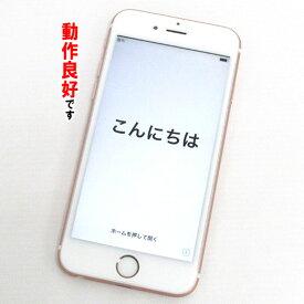 【中古】 Y!mobile Apple iPhone6S 128GB MKQW2J/A ローズゴールド【白ロム】【356140092919491】【利用制限: ○】【iOS 12.3.1】【スマホ】【山城店】