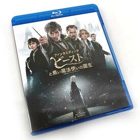【中古】【クリックポスト発送可】《Blu-ray》ファンタスティック・ビーストと黒い魔法使いの誕生 ブルーレイ&DVDセット/洋画【DVD部門】【山城店】