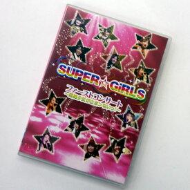 【中古】 SUPER☆GiRLS ファーストコンサート 〜超絶少女が止まンないっ!〜 / 女性アイドル / DVD【CD部門】【山城店】