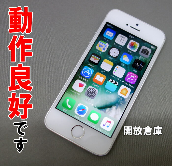 ★au Apple iPhone5S 32GB ME336J/A シルバー【中古】【白ロム】【 358756054938944】【利用制限: 〇】【iOS 10.3.1】【スマートフォン】【山城店】