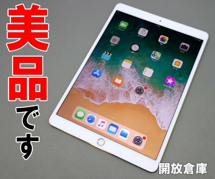 ★未使用品です! au版 Apple iPad Pro Wi-Fi + Cellular 10.5インチ 64GB MQF12J/A 【中古】【利用制限:▲】【iOS 11.1】【タブレットPC】【山城店】