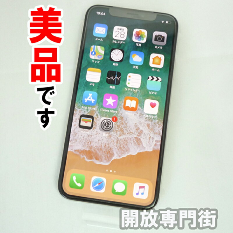 SoftBank Apple iPhone X 256GB MQC22J/A シルバー【中古】【白ロム】【 356740085898568】【利用制限: ▲】【iOS 11.2】【スマホ】【山城店】