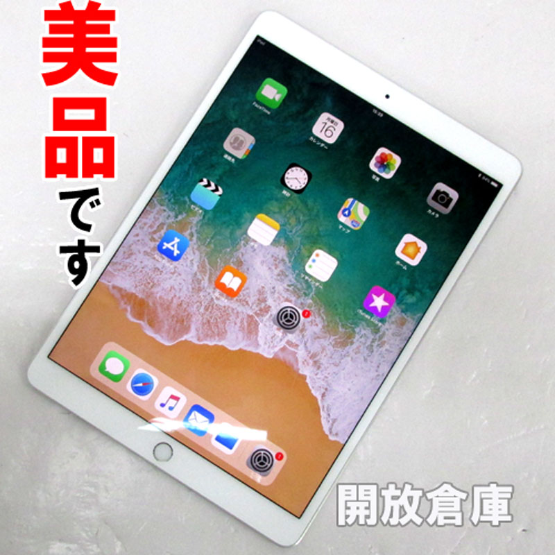 iPad Pro 10.5インチ Wi-Fi 64GB シルバー MQDW2J/A 【中古】【DMPVJ1X2J28L】【iOS 11.1.2】【タブレットPC】【山城店】