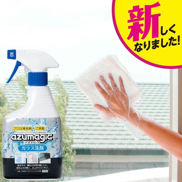 CH856 アズマジック ガラス洗剤