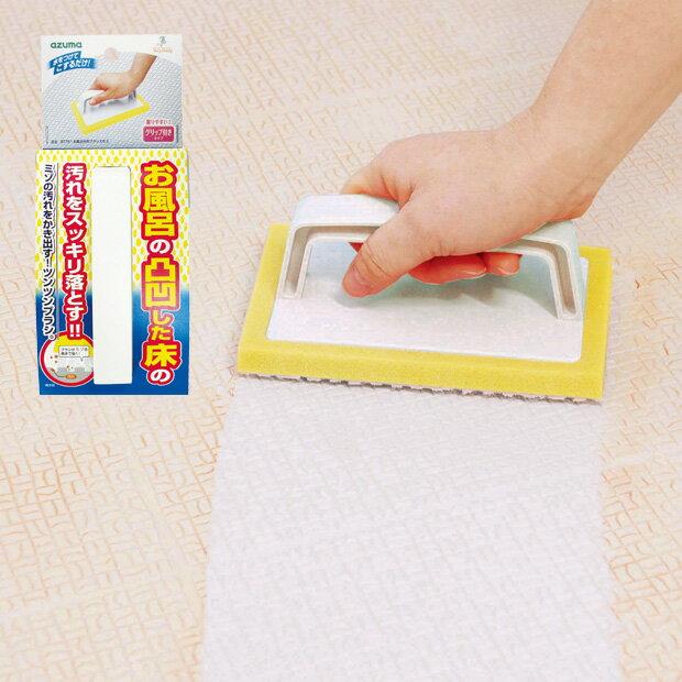 【お風呂ピカピカSALE】【10%OFF】【ポイント20倍】BT751お風呂床用ブラシスポG