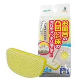【マンスリーSALE】SP582お風呂床用ブラシスポFスペア(スペアのみ・柄別売り)