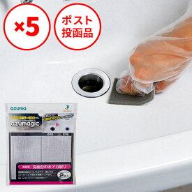【送料無料】【5%OFF】【5袋セット】【ポスト投函品】AZ729アズマジック洗面台用研磨パッド